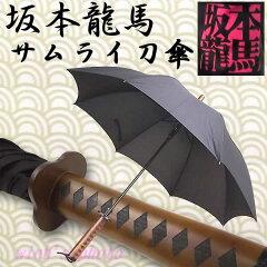 ■大人向き柄無しタイプ■大人気の侍傘!坂本龍馬 サムライ 刀傘(無地) NN009