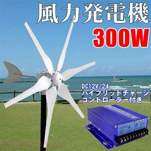 自然エネルギーで自家発電!風力発電機【300W】DC12V/24Vコントローラー付き