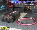 正弦波1000Wインバーター DC12V/100V