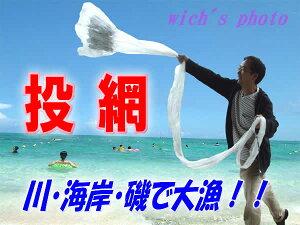 川・海岸・磯で大漁?釣りのお供に!投網(長さ約3.5m・円周約16m)