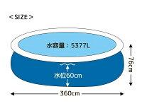 直径3.6mイージーセットジャンボプール(JL010203N)