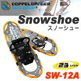 【在庫有り・代引き可】DOPPELGANGER スノーシュー【SW-12A】