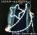 【在庫処分】LEDイルミネーション スタームーン(ホワイト)