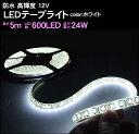 12V用LEDテープライト5m 600LED 24W(ホワイト)88010261