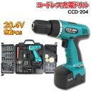 【特価】ハイパワー20.4V電動ドリル&ドライバー92Pセット(CCD-204)
