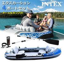 【送料無料】INTEX社製エクスカーション4ボートセット(大人4人用・最大重量400kg)68324