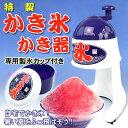 ■自宅で楽しくかき氷!かき氷かき器(専用製氷カップ付き)