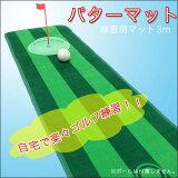 特価!パターマット/ゴルフ練習用マット3m