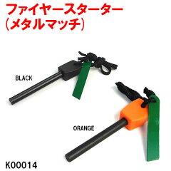 ■着火器・火打石■アウトドアや非常時に大活躍!ファイヤースターター(メタルマッチ) K00014