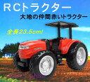 RCトラクター(トラクター型R/Cカー)