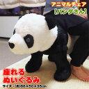 座れるぬいぐるみ【パンダさん】アニマルチェア
