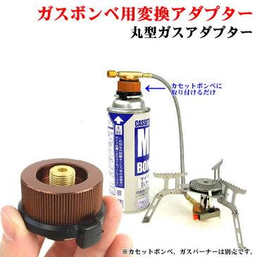 カセットボンベ用変換アダプター