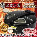 ■遠赤外線■28cmのピザが焼ける!石窯工房 PIZZA&ROASTER(XJ-6K205)