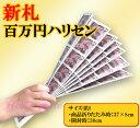 ■宴会などで大活躍!新札百万円ハリセン