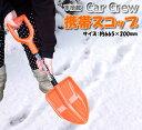 【在庫処分】携帯スコップ「Car Crew(カークルー)」■