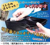 【在庫処分】本革二つ折り財布【かくれろ諭吉】