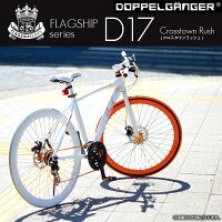 【送料無料・き】DOPPELGANGER D17 Crosstown Rush ■700Cアルミフレーム自転車