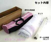 組み立て式蚊帳240×220×175cm(Be-00611)