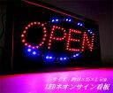 文字が輝く!光が流れる!「OPEN」LEDネオンサイン看板