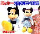ゆかたを着たミッキーがかわいい!ディズニー ミッキー70cmゆかたぬいぐるみ