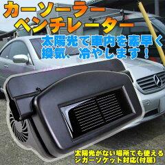 車内の嫌な臭いや熱気をソーラーパワーで車外へ排出!カーソーラーベンチレーター