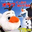 【在庫処分】アナと雪の女王 オラフくったりぬいぐるみ(全長約75cm)