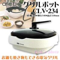 aroboグリルポット(CLV-234)■お鍋も焼き物もできるグリル鍋!