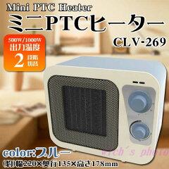 ミニPTCヒーター(CLV-269)ブルー