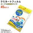 【特価処分】ラミネートフィルム「カード&診察券サイズ 45枚入り」(10個セット)