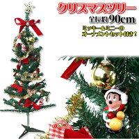 【送料無料】クリスマスツリー90cm(豪華ミッキー&ミニーのオーナメントセット付き)★クリスマスに★