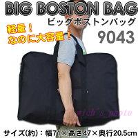 【送料無料】ビッグボストンバッグ(9043)■軽量なのに大容量!
