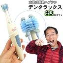 【在庫処分】ヤーマン 充電式電動歯ブラシ デンタラックス(STA-123)