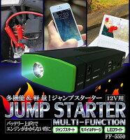 ジャンプスターターバッテリーレスキュー13600mAh(FF-5550)