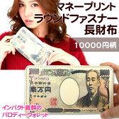 【送料無料】マネープリントラウンドファスナー長財布【10000円柄】
