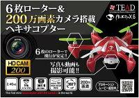 【送料無料】TEAD6-Axisマルチコプターレッド(SYN-130C)