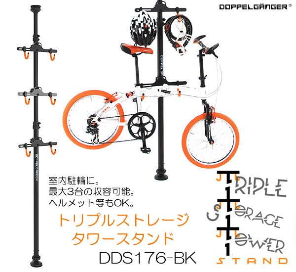 【送料無料・代引き不可】DOPPELGANGER トリプルストレージタワースタンド(DDS176-BK)