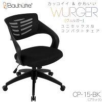【送料無料・き】BauhutteオフィスチェアCP-15-BKWurger(ヴュルガー)
