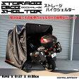 【送料無料・代引き不可】DOPPELGANGER ストレージバイクシェルター(DCC244L-BK)