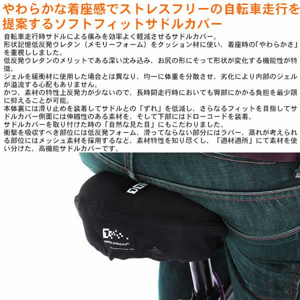 【・代引き不可】DOPPELGANGER ソフトフィットサドルカバー(DSC74-BK)