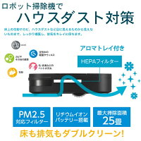 【送料無料】自動ロボット掃除機ラクリートCZ-S01
