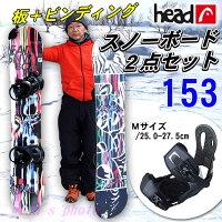 【特価処分】HEADスノーボード2点セット153