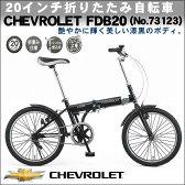 【送料無料・代引き不可】シボレー 20インチ折りたたみ自転車 FDB20(No.73123)
