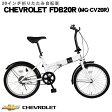 【送料無料・代引き不可】シボレー 20インチ折りたたみ自転車 FDB20R(MG-CV20R)