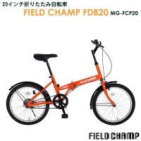 【送料無料・き】FIELD CHAMP 20インチ折りたたみ自転車 FDB20(MG-FCP20) ■ベーシックな20インチ折畳自転車