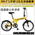 【送料無料・代引き不可】HUMMER 20インチ折りたたみ自転車 FサスFDB20 6S(MG-HM206)