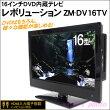 【送料無料】16型DVD内蔵テレビレボリューション(ZM-DV16TV)