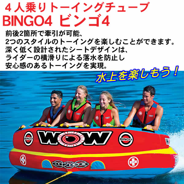 【代引き不可】WOW 4人乗りトーイングチューブ BINGO4/ビンゴ4