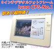 【訳あり超特価】9インチデジタルフォトフレームLunaCPS-No.1