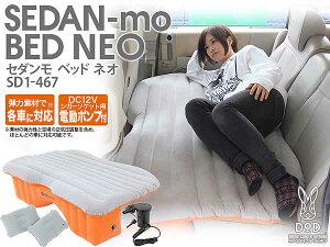 【送料無料・代引き不可】DOPPELGANGER OUTDOOR セダンモ ベッド ネオ(SD1-467)