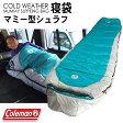 【送料無料】Coleman COLD WEATHER 寝袋 マミー型シュラフ Model2000023506